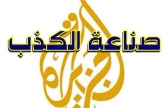 المواطن يهزم الجزيرة والإعلام القطري وهذا الدليل - المواطن