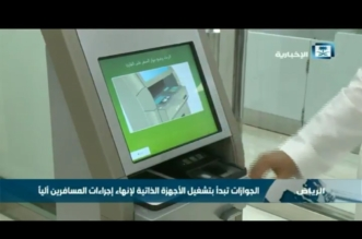 فيديو يسلط الضوء على تشغيل الجوازات للأجهزة الذاتية لإنهاء إجراءات المسافرين آلياً - المواطن