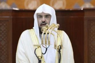 إمام المسجد الحرام موضحًا ضوابط تجديد الشريعة: مرنة وتواكب المعطيات - المواطن