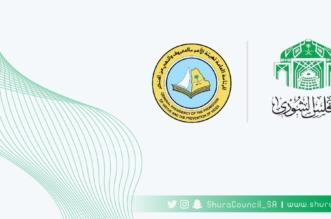 77 عضوًا وراء رفض الشورى دمج الهيئة بوزارة الشؤون الإسلامية - المواطن