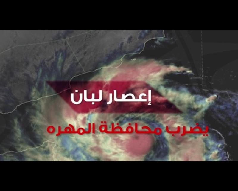 فيديو.. إعصار لبان ضرب المهرة فتدخلت المملكة بأطنان من الغذاء