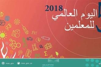 برامج مختلفة وتكريم في احتفالية التعليم باليوم العالمي للمعلم - المواطن