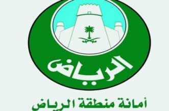 إيقاف الخدمات عن 91 مبنى مخالفاً للأنشطة وتصحيح أوضاع 17 منشأة في نمار - المواطن
