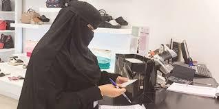 مفتشات عمل الرياض يضبطن عدة مخالفات لقرارات التأنيث والتوطين - المواطن