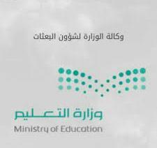 التعليم تعلن دول الابتعاث وكندا خارج القائمة