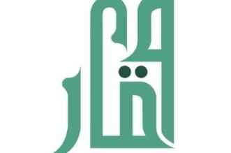 وظائف إدارية شاغرة لدى جمعية وقار في الرياض - المواطن