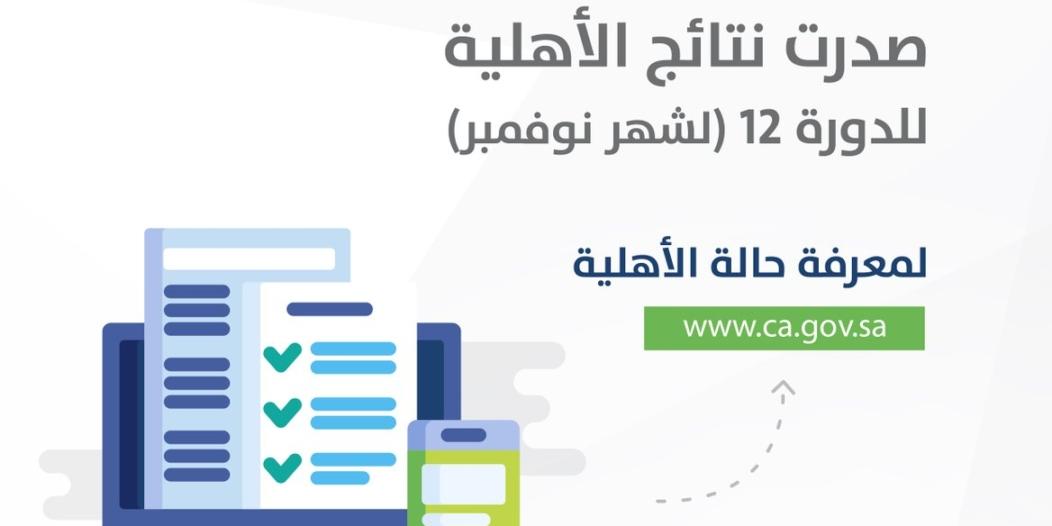 صدور نتائج أهلية حساب المواطن لشهر نوفمبر .. هنا الرابط