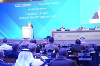 مؤتمر حوار المنامة.. معًا لمواجهة أفعى الإرهاب الأسود - المواطن