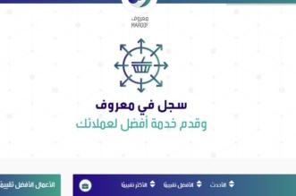 20 ألف متجر إلكتروني مُسجل في خدمة معروف حتى نهاية سبتمبر - المواطن