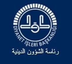ديانت شبكة تركية دينية استخباراتية تنهش الجسد السوري وتنشر فكر الإخوان - المواطن