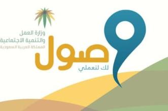 تعديل شروط الاستفادة من برنامج وصول لنقل المرأة العاملة - المواطن