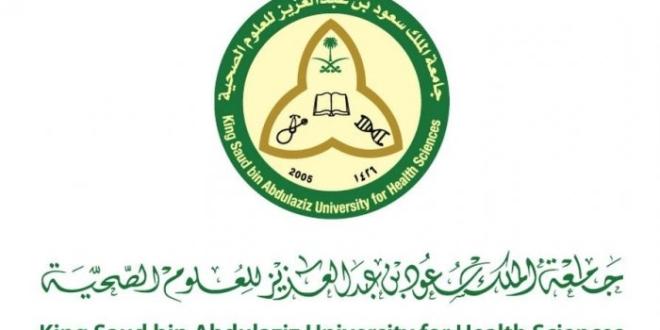 وظائف شاغرة للجنسين في جامعة سعود للعلوم الصحية   صحيفة المواطن الإلكترونية