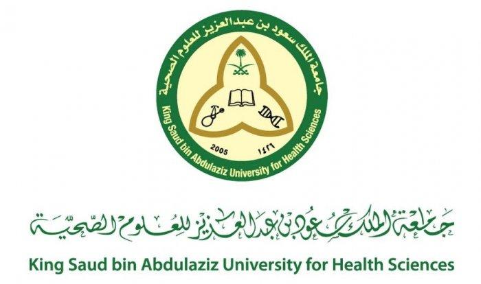 13 وظيفة شاغرة في جامعة الملك سعود للعلوم الصحية