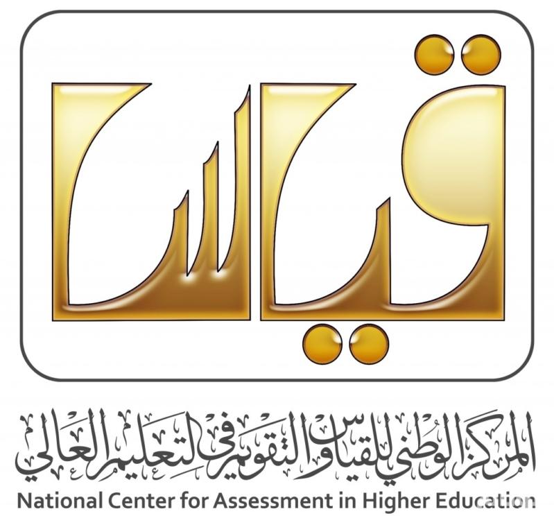 قياس : نتائج مركز قياس اختبار القدرات 1440 بالسجل المدني