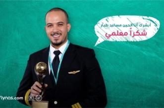طيران ناس يشارك في اليوم العالمي للمعلم على طريقته الخاصة - المواطن