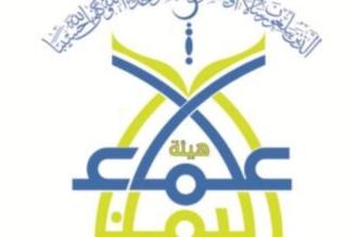 علماء اليمن: نرفض ابتزاز المملكة ومحاولات النيل من مكانتها - المواطن