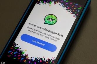 فيسبوك يواجه اتهامات بانتهاك خصوصية الأطفال - المواطن