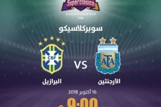 مباراة البرازيل والأرجنتين تجذب أنظار العالم إلى السعودية - المواطن