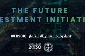 نجاح مؤتمر مستقبل الاستثمار مضمون.. والفرص المتاحة يصعب إغفالها - المواطن