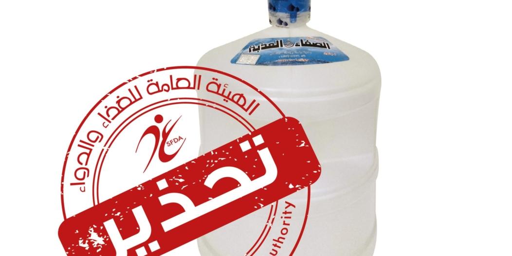 الغذاء والدواء تحذر من مياه الصفاء العذبة : تخلصوا منها فورًا