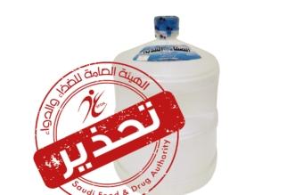 الغذاء والدواء تحذر من مياه الصفاء العذبة : تخلصوا منها فورًا - المواطن