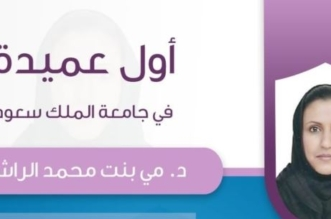 مي الراشد أول عميدة في جامعة الملك سعود - المواطن