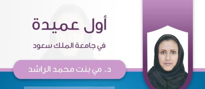 مي الراشد أول عميدة في جامعة الملك سعود
