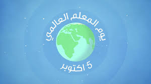يوم المعلم العالمي .. آمال وطموحات وتطلعات مشروعة - المواطن