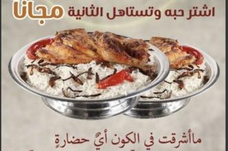 إعلان يثير الغضب في المدينة المنورة.. هل يتساوى المعلم بقيمة دجاجة؟! - المواطن
