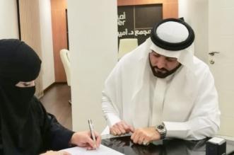 صور.. اتفاقية لدعم حقوق ذوي الإعاقة بالمنطقة الشرقية - المواطن