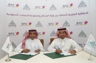 الإسكان وSTC توقعان اتفاقية لتعزيز التعاون في المشاريع السكنية - المواطن