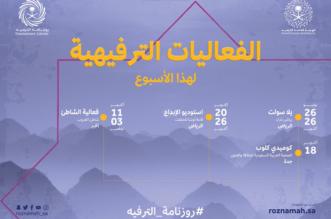 """فعالية ترفيهية إبداعية بالرياض وأخرى لـ""""إستاند أب"""" كوميدي في جدة - المواطن"""