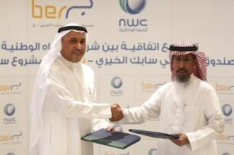 اتفاقية لتوزيع 250 ألف عبوة ماء زمزم - المواطن