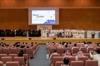أكاديمية مسك تقيم فعالية يوم الخريج والوظيفة بمشاركة 1500 طالب وطالبة - المواطن