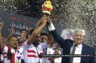صور وفيديو .. الزمالك يتسلم كأس السوبر بعد فوزه على الهلال - المواطن