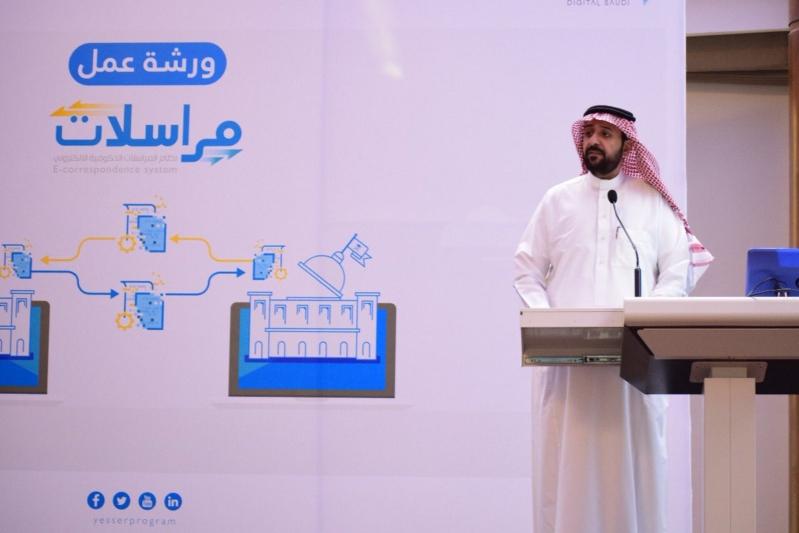 يسّر يُطلع أكثر من 280 ممثلاً عن الجهات الحكومية على منصة مراسلات