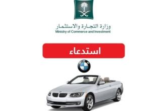التجارة تستدعي 1272 سیارة BMW بسبب خلل كارثي - المواطن