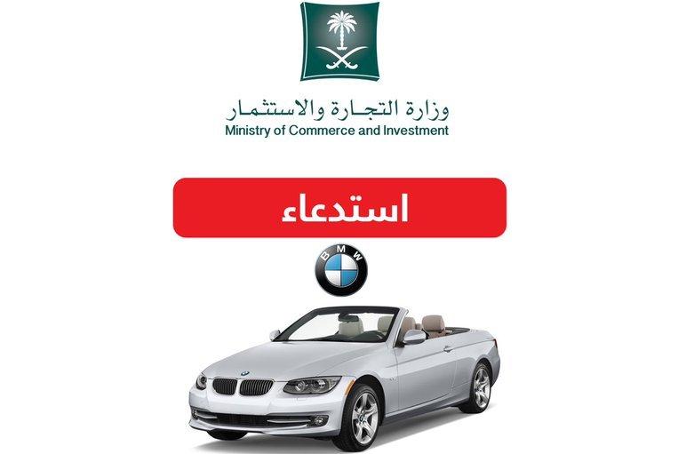 التجارة تستدعي 1272 سیارة BMW بسبب خلل كارثي