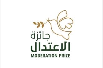 الفيصل يعلن اليوم الفائز بـ جائزة الاعتدال 2018 - المواطن