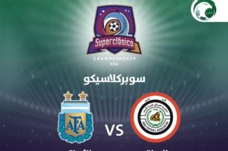 صافرة أسترالية تُدير مباراة العراق والأرجنتين - المواطن