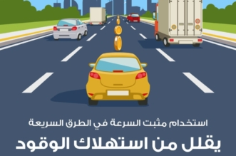 مثبت السرعة يقلل من استهلاك الوقود في الطرق السريعة - المواطن