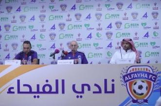 مدرب الفيحاء الجديد: سأهزم الصعوبات ولم أكن أعرف أجواء الدوري السعودي - المواطن
