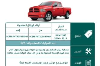 استدعاء 625 مركبة RAM 1500 بسبب خلل كارثي - المواطن