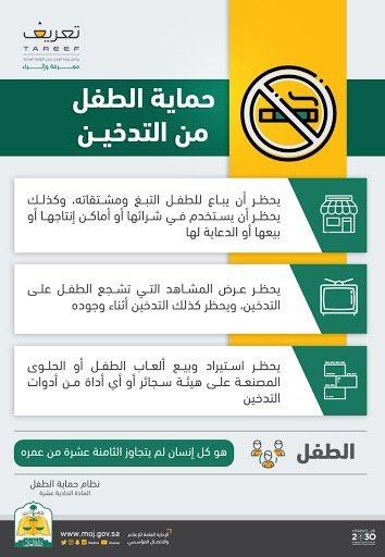 باحث سعودي يطالب بمقاضاة المدخنين أمام الأطفال - المواطن
