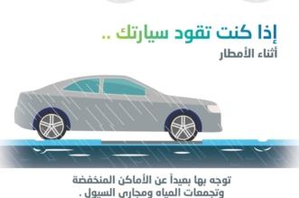a7398c190 نصائح من الدفاع المدني لتفادي أخطار الأمطار والسيول