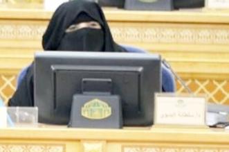"""""""المواطن"""" تنشر نص مقترح عضو الشورى سلطانة البديوي حول مشكلة البطالة - المواطن"""