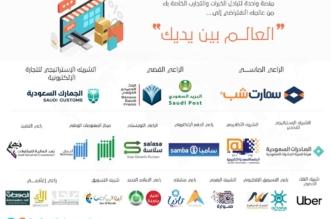 حضور دولي وإقليمي بارز في معرض التجارة الإلكترونية - المواطن