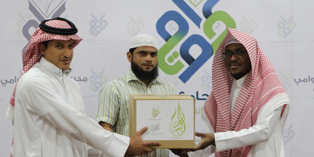 مجمع الحوامي بمكنون يكرم مواطناً ساعد مكفوله على حفظ القرآن