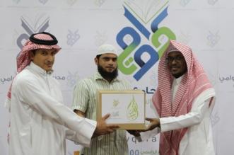مجمع الحوامي بمكنون يكرم مواطناً ساعد مكفوله على حفظ القرآن - المواطن
