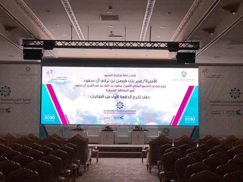 صور.. الأميرة عبير بنت فيصل تزف 260 خريجة من الكلية التقنية بالقطيف - المواطن